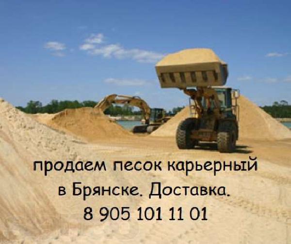 Заказать отдельный автомобиль для транспортировки мебели : Карьерный песок с в брянске по Брянску