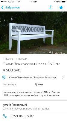 Заказать газель перевезти  стол для 4-х персон и меньше из Санкт-Петербург в Массив Орехово-Северное ДПК Дружба