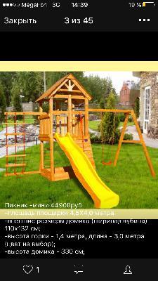 Перевезти скат для детской Горки из пластику из Пушкин в Токсово