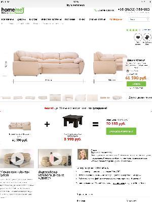 Сколько стоит перевезти угловой диван из Москва в Севастополь