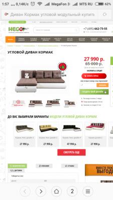 Заказать машину перевезти угловой диван из Москва в Ижевск