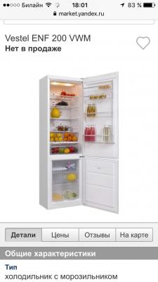 Сколько стоит доставка холодильника двухкамерного, стола на 6 и более человека, навесного кухонного шкафа из Москва в Хрустали