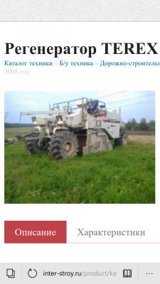 Стоимость отправки регенератора из Камень-на-Оби в Рязань