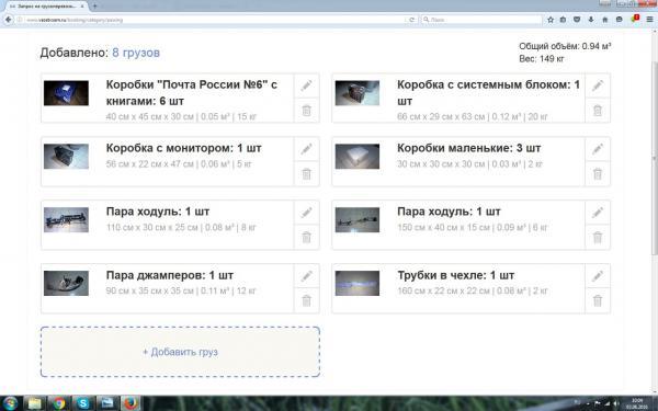 Заказ грузового такси для перевозки личных вещей - коробок и ходулей попутно из Санкт-Петербург в Краснодар