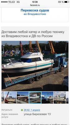 Транспортировка груза стоимость из Благовещенск в Иркутск