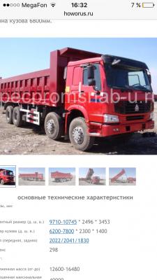 Заказать перевозку грузовика стоимость из Иркутск в Ростов-на-Дону