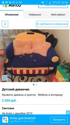 Транспортировка кресла раскладного по Москве