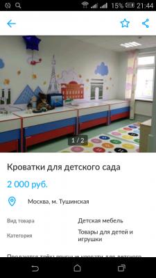 Перевозка кровати детской выкатной тройной из Красногорск в Зеленоград