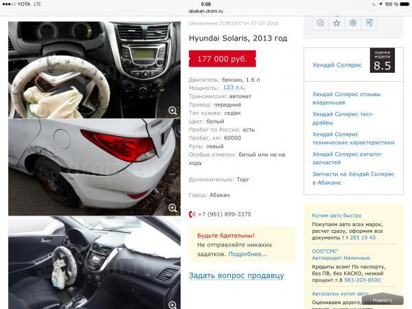 Стоимость перевозки Hyundai Solaris