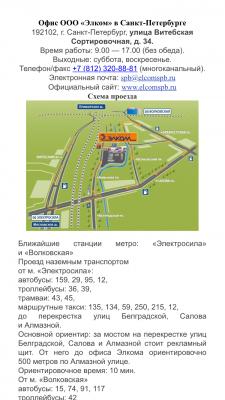 Стоимость автоперевозка эл.двигателя догрузом из Санкт-Петербург в Петрозаводск