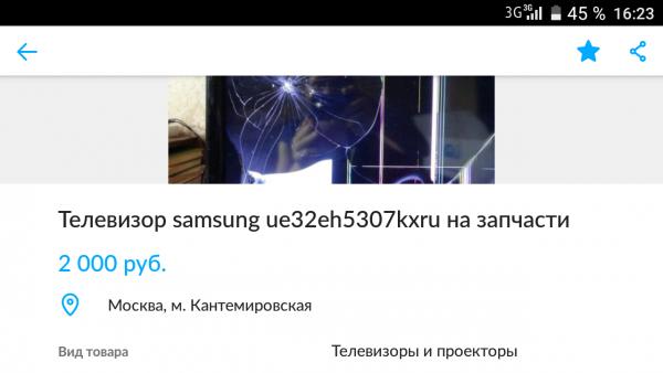 Отвезти телевизор жк на дачу из Москва в Новороссийск