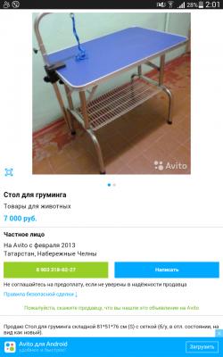 Сколько стоит перевезти письменный стол из Набережные Челны в Иркутск