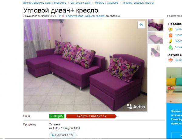 Транспортировка дивана+кресло В субботу К 11-00 по Санкт-Петербургу