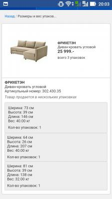 Заказ авто для отправки мебели : Угловой диван из Нижнего Новгорода в Ветлугу
