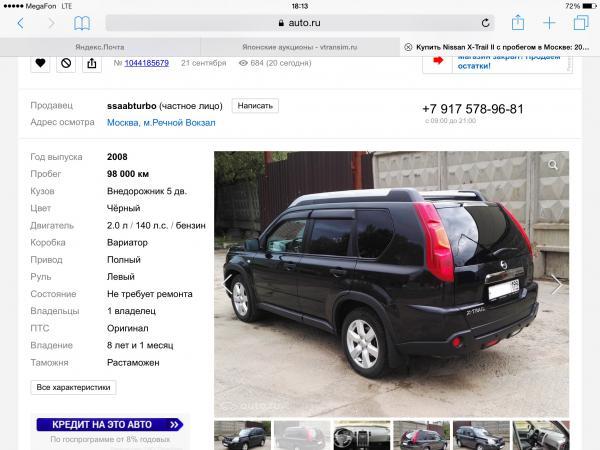 Транспортировать авто цена из 73 км ш.Москва-Нижний Новгород в Улан-Удэ