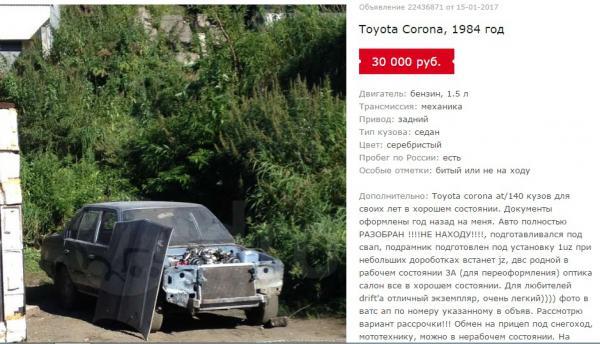 Стоимость перевозки toyota Corona
