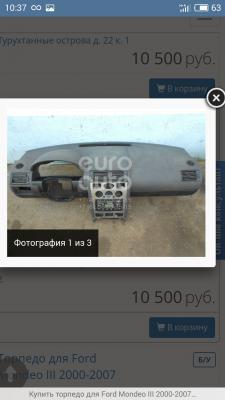 Грузопереовзки торпедо форда мондео3 частники догрузом из Санкт-Петербурга в Братск
