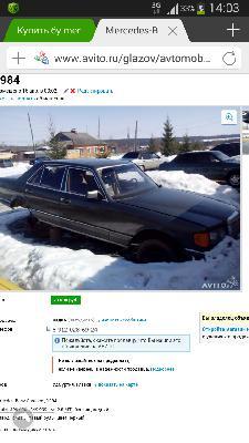 Перевозка автомобиля мерседес бенц w126 / 1984 г / 1 шт
