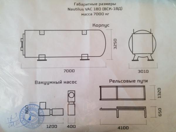 Грузовые перевозки вакуумной сушильной камеры на газели из Иркутска в Ижевск