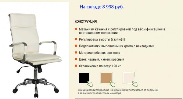 Перевезти офисный кресло 9 штук из Россия, Москва в Чешская Республика, Прага