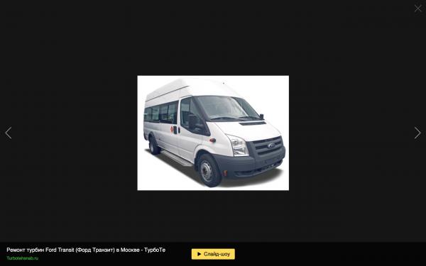 Стоимость перевозки Ford Transit